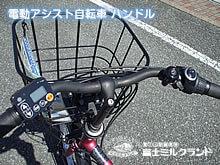 電動アシスト自転車 ハンドル