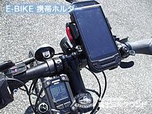 電動アシスト自転車 携帯ホルダー